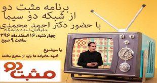 وب سایت سهرورد - دکتر احمد محمدی