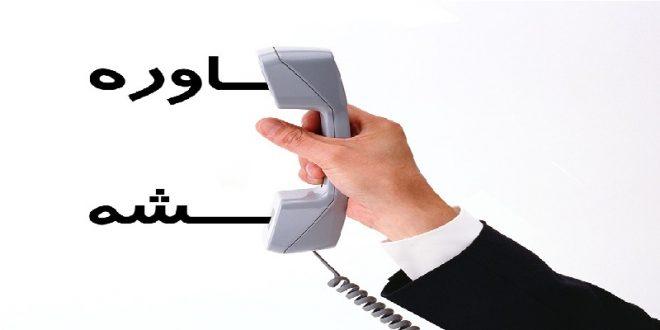 مشاوره رایگان با دکتر محمدی