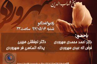 حضور دکتر محمدی در رادیو گفت و گو به مناسبت بزرگداشت شهاب الدین سهروردی